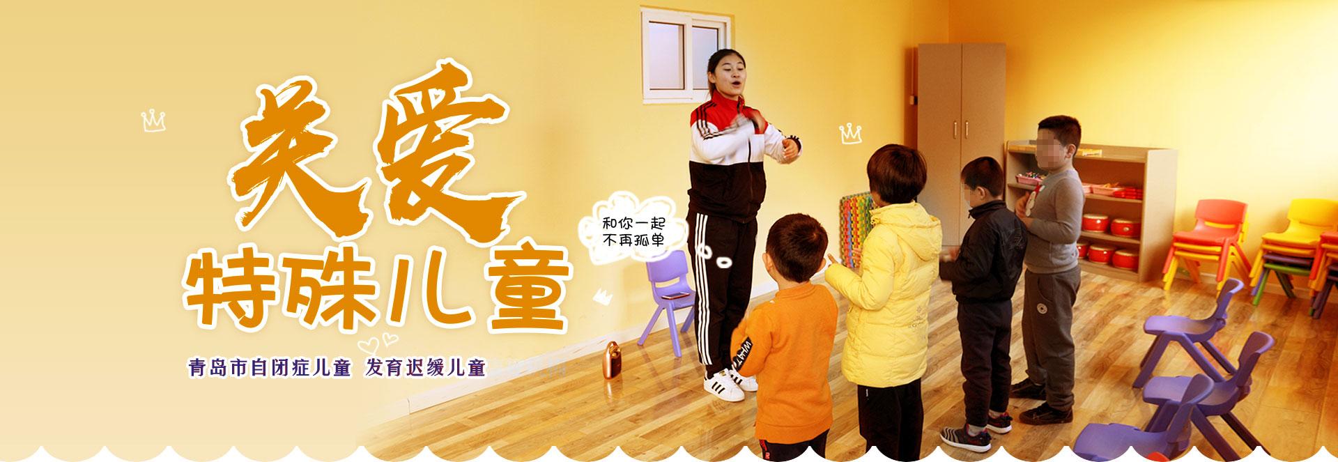 青岛自闭症学校